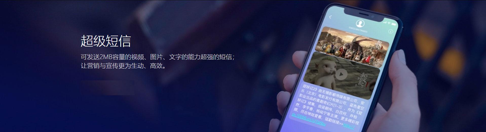 视频短信,超级短信